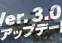 《任天堂明星大亂鬥》第一彈DLC&Ver3.0明天上線!
