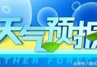 通化日報,5月14日天氣
