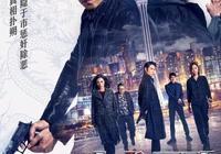 《九龍不敗》:奇幻元素警匪片?居然真的有九龍