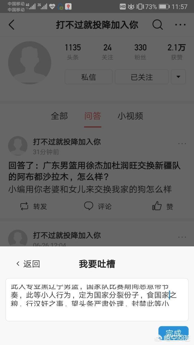 廣東男籃用徐傑加杜潤旺交換新疆隊的阿布都沙拉木,怎麼樣?