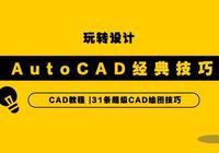 AutoCAD經典技巧,想要快速掌握CAD繪圖,不可不知的31條CAD技巧