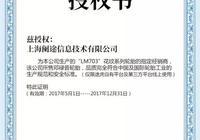 強化供應鏈體系 途虎養車宣佈獲得鄧祿普LM703花紋品牌直供