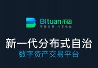 幣團Bituan(BT)新一代分佈式自治數字資產交易所