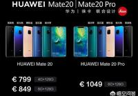 華為Mate20 pro、華為mate20和華為mate20x選哪個?