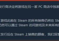 4月16日起Steam停售《紀元1800》,遊戲將登陸Epic和Uplay