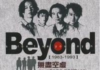 為什麼有人說beyond的歌可以聽的越來越少了?
