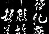 米芾行草書法拓本《鷓鴣天》