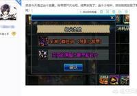 DNF玩家開光換裝武器發現新大陸,只屬於臉黑玩家的福利,你發現了嗎?