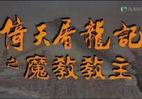 《倚天屠龍記》中為什麼明教陽頂天要傳位給謝遜而不是白眉鷹王?