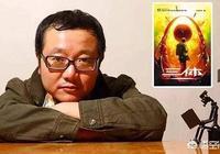 為什麼劉慈欣能寫出《三體》這部高思維且篇幅超長的科幻小說?