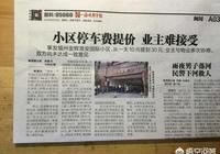 福州金輝淮安二期泊宮小區數車被劃傷,警方已介入, 你怎麼看?