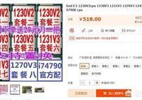 現在買E3 1230 V2還能戰多久,買什麼U板性價比高(顯卡RX574)?7-8百?