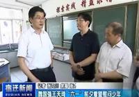 """魏國強王天琦""""六一""""前夕看望慰問少年兒童"""