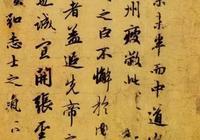 趙孟頫 · 行書《出師表》,漂亮