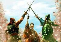 劉備關羽張飛桃園三結義,一個虛構的故事,為何能千古傳頌?