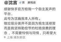 網紅國學大師沈巍現在在快手直播一次能掙一萬多,真有這麼厲害嗎?