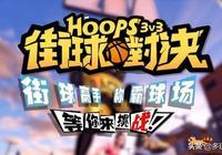 《街頭籃球》前製作團隊打造全新手遊 預約開啟