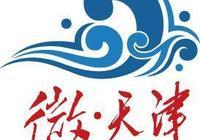 天津這家三甲醫院門診要搬啦!下月開通在線預約