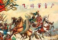 他是李廣的後代,唐中宗賜他免死10次,武則天說不夠再加10次