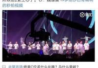 馬化騰帶員工跳《創造101》主題曲 網友:這是騰訊孟美岐吧