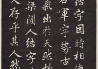 趙鬆雪書論《蘭亭十三跋》書法收藏+欣賞