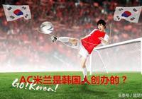 韓國人又來搶AC米蘭,說AC米蘭俱樂部隊是韓國人創立的?