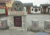 東營市首批美麗村居建設市級試點村莊名單出爐