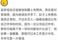 奚夢瑤孕味太足,知情人曝真的懷孕了,不公佈原因和趙麗穎一樣!