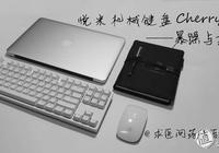 悅米機械鍵盤Cherry——褪去暴躁的柔情