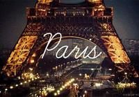 去法國除了知道一個巴黎,我們還能去哪裡?