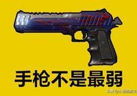 """""""吃雞""""裡最弱的武器不是手槍?它本身屬性不錯,大神用它卻會輸"""