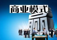李江濤教授談商業模式到底是什麼?