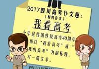 2017年四川高考作文題目公佈:我看高考或我的高考