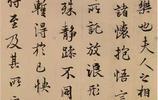 趙孟頫臨《蘭亭》