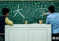 大學裡面不好好學習,而向管理層努力的,會成為好好學習的人的上司嗎?