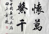 田英章的楷書具有明顯的個人書風嗎,是否會稱為一個時代的書體?為什麼?