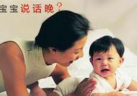 """寶寶說話晚是發育的問題?爸媽做到""""三勤"""",對孩子學說話有幫助"""