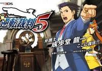 成步堂龍一回歸 法庭辯論遊戲《逆轉裁判5》月底登陸安卓