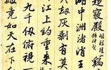 張照【清】行書詩文 冊頁