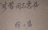 徐小巖手跡,中將軍銜,徐向前元帥唯一的兒子,岳父是開國少將