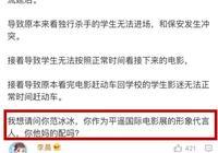 微博發文罵范冰冰李晨缺席耍大牌,來看看這人是誰