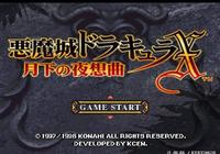 PlayStation經典遊戲系列——惡魔城月下夜想曲