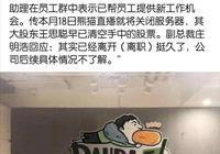 網傳王思聰的熊貓TV將在3月份破產,熊貓TV旗下的遊戲主播該何去何從?