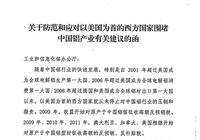 山東魏橋求援:沽空如處理不當將危及當地2000多億貸款