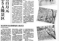 成功創建國家5A級景區 省會將獎勵五百萬元燕趙都市報數字報