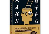 怎麼看待《天才在左瘋子在右》這本書?