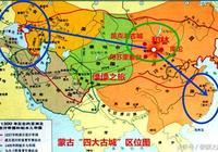"""蒙古這個敗家仔,擁有""""四大古城"""",其中一個還白送給了俄羅斯!"""