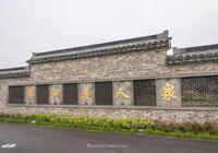 中國名鎮——洋河