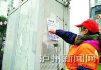 江陽區嚴打小廣告違法犯罪行為