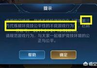 《王者榮耀》代練幫客戶兩天內衝上王者,卻因玩家一句話一分錢沒收,這是怎麼回事?